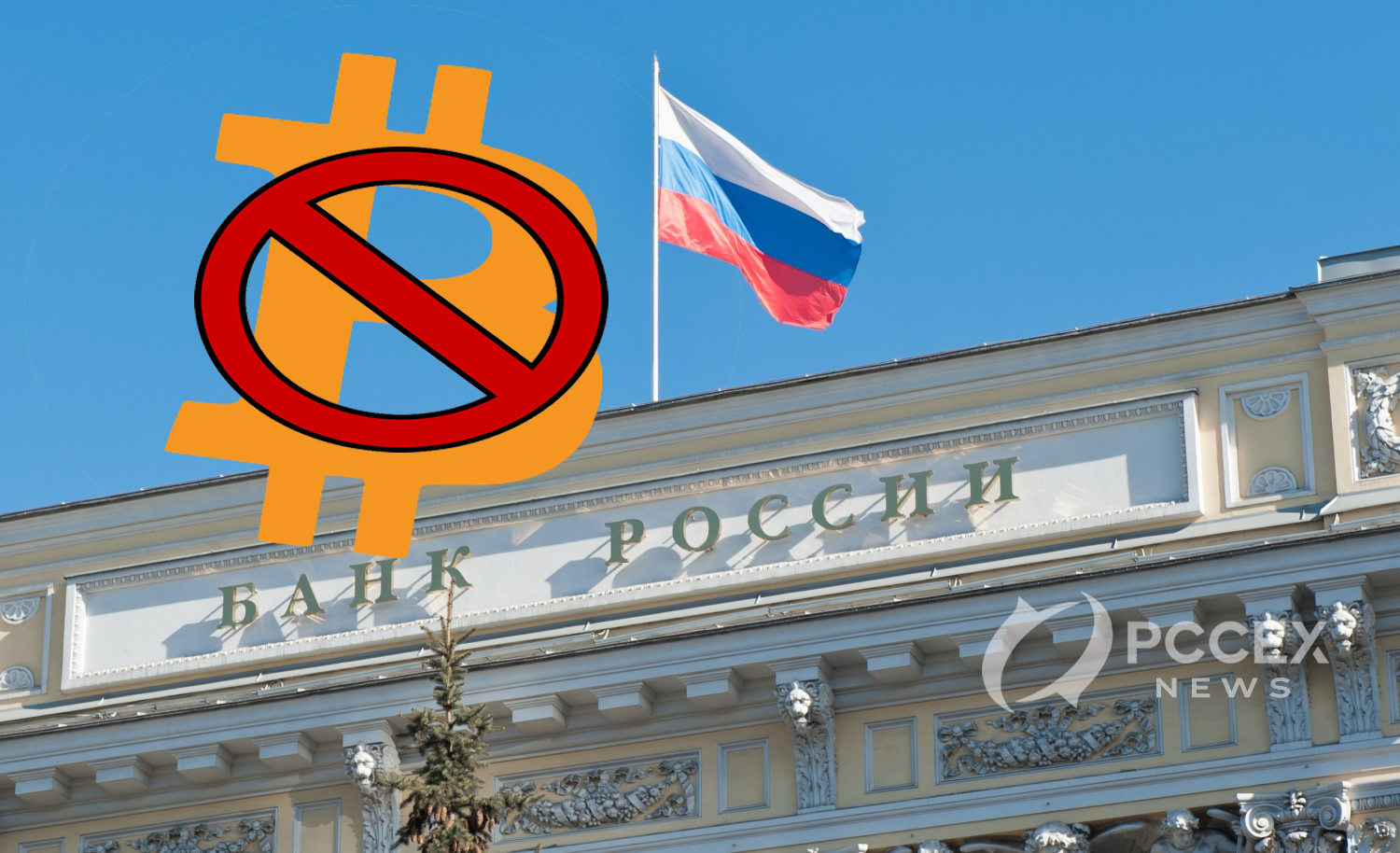 Bank of Russia to ban on the issuance and circulation of Bitcoin and cryptocurrency